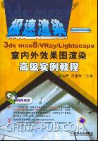 极速渲染--3ds max8/Vray/Lightscape室内外效果图渲染高级实例教程