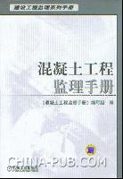 混凝土工程监理手册(硬皮精装)