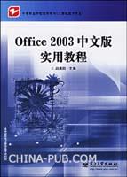 Office 2003中文版实用教程[按需印刷]