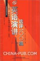 """CCTV杯""全国英语演讲大赛2002-2005 英语演讲选评100篇"