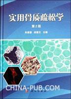 实用骨质疏松学-第2版[按需印刷]