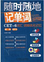 CET-6词汇词频优化记忆软件 MP3-随时随地记单词-(附赠1光盘)