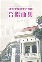 清华大学学生艺术团合唱曲集