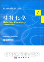 材料化学-1-原著第2版-(影印版)