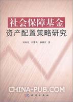 社会保障基金资产配置策略研究[按需印刷]