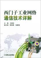 西门子工业网络通信技术详解