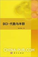 BCI-代数与半群