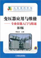 变压器应用与维修:专业技能入门与精通(第2版)