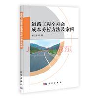 道路工程全寿命成本分析方法及案例