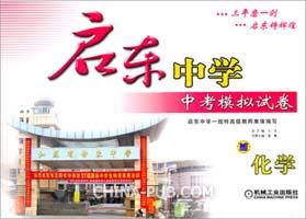 启东中学中考模拟试卷.化学(2012版)