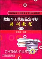 数控车工技能鉴定考核培训教程(第2版)