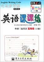 五年级(下册)-外研三起英语-英语课课练-司马�┳痔�-描摹版