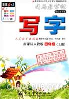 四年级(上册)-新课标人教版-写字-司马彦字帖-描红临写版