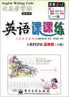 五年级(下册)-人教PEP版-英语课课练-司马�┳痔�-描摹版