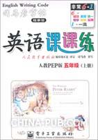 五年级(上册)-人教PEP版-英语课课练-司马�┳痔�-描摹版