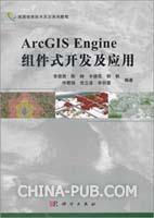 ArcGIS Engine 组件式开发及应用