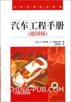 汽车工程手册(德国版)