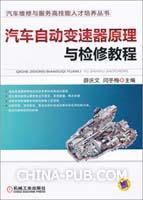 汽车自动变速器原理与检修教程