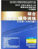 职称英语综合辅导训练卫生类(A/B/C级)-2012全国专业技术人员职称外语等级考试专用教材