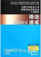 (特价书)职称英语语法速成-全国专业技术人员职称外语等级考试专用教材