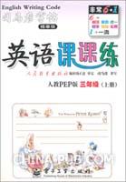 三年级(上册)-人教PEP版-英语课课练-司马�┳痔�-描摹版