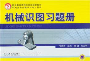 机械识图习题册