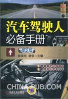 汽车驾驶人必备手册(第2版)