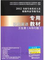 职称英语专用教材卫生类(A/B/C级)-2012全国专业技术人员职称外语等级考试