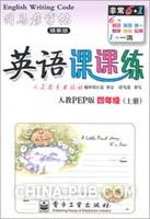 四年级(上册)-人教PEP版-英语课课练-司马�┳痔�-描摹版