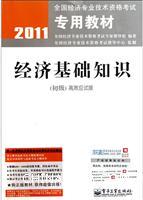 (特价书)2011-经济基础知识-(初级)高效应试版