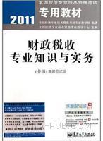 2011-财政税收专业知识与实务-(中级)高效应试版