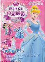 优雅派对装-迪士尼公主百变换装-绝美珍藏版