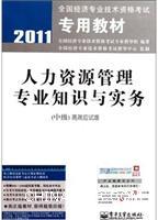 (特价书)2011-人力资源管理专业知识与实务-(中级)高效应试版