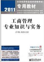 (特价书)2011-工商管理专业知识与实务-(中级)高效应试版