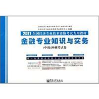 (特价书)金融专业知识与实务-(中级)冲刺考试卷