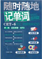 CET-6词汇词频优化记忆手机记忆手册MP3-(附赠1光盘)