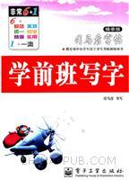 学前班写字-司马彦字帖-描摹版