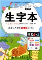 四年级(全年)-新课标人教版-司马彦字帖生字本-描摹版