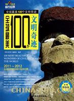全球最美100个文明奇迹(全彩攻略增强版)