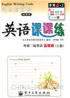 五年级(上册)-外研三起英语-英语课课练-司马彦字帖描摹版
