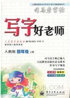 四年级 上册-人教版-写字好老师-司马彦字帖