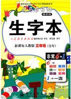 三年级(全年)-新课标人教版-生字本-司马彦字帖描摹版