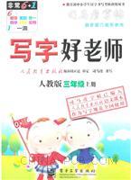 三年级 上册-人教版-写字好老师-司马彦字帖