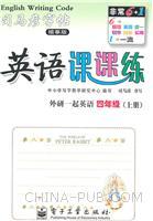 四年级(上册)-外研一起英语-英语课课练-司马彦字帖描摹版