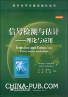 信号检测与估计:理论与应用