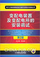 变配电装置及变配电所的安装调试(第2版)