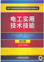 电工实用技术技能(第2版)