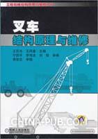 叉车结构原理与维修