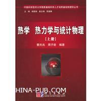 热学热力学与统计物理-(上册)