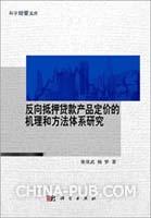 反向抵押贷款产品定价的机理和方法体系研究